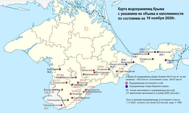 Ливни пополнили некоторые водохранилища в Крыму