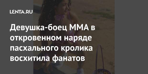 Девушка-боец MMA в откровенном наряде пасхального кролика восхитила фанатов