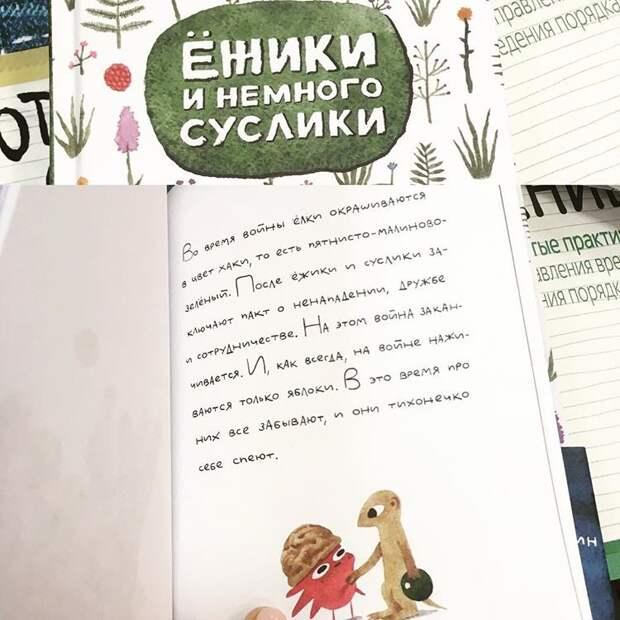 Что я сейчас прочитал? бред, детские книги, для детей, литература, прикол