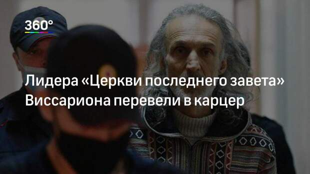 Лидера «Церкви последнего завета» Виссариона перевели в карцер