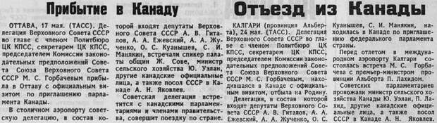 Как разрушали СССР: архитектор развала Александр Яковлев