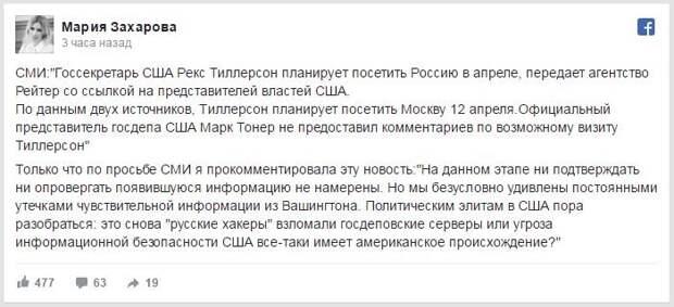 Госдеп анонсировал визит Тиллерсона в Москву