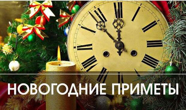 Какие новогодние приметы стоит соблюдать?
