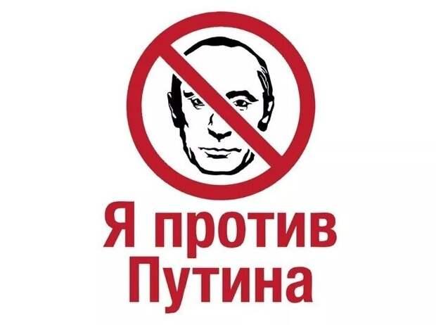 Почему я против Путина и Единой России. Ответ сторонникам власти