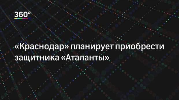 «Краснодар» планирует приобрести защитника «Аталанты»