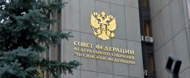 Совет Федерации вслед за Госдумой одобрил поправки к Конституции