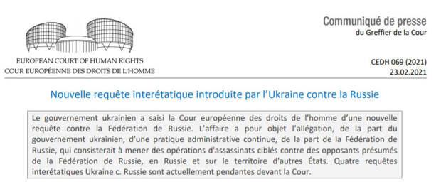 Украинский иск № 10691