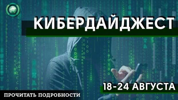 Хакеры атаковали сайты государственных органов и компаний Белоруссии