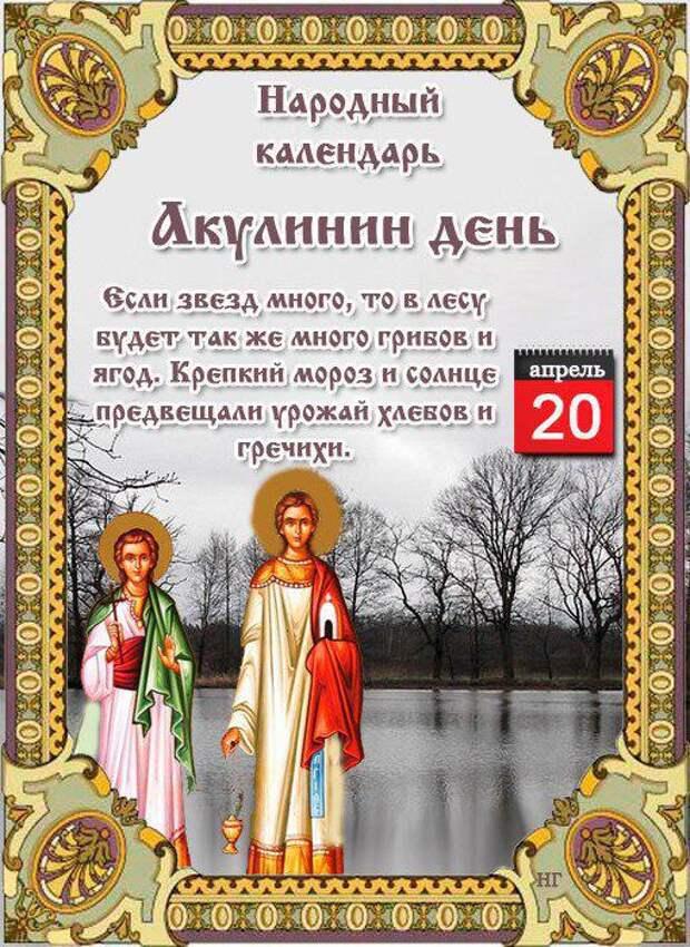 20 апреля - Народный праздник Акулинин день.