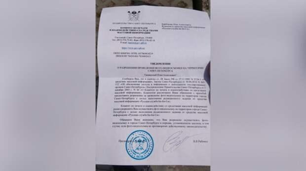 Липовый документ не помог Короткову проникнуть в офис ФАН в Петербурге