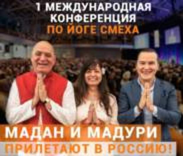 В Москву приедет самый смеющийся человек в мире