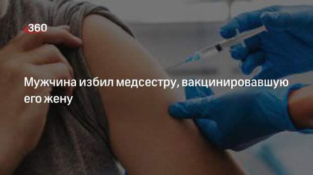 Мужчина избил медсестру, вакцинировавшую его жену