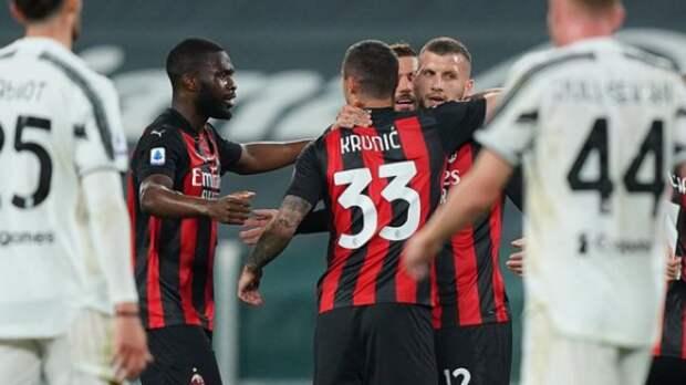 «Милан» впервые за десять лет обыграл «Ювентус» в гостевом матче