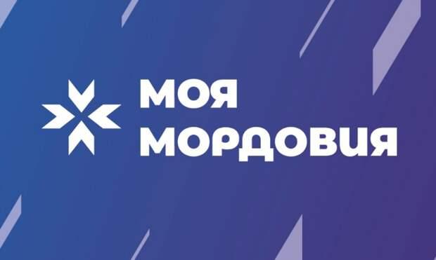 Подведены итоги дистанционного этапа кадрового проекта «Моя Мордовия»