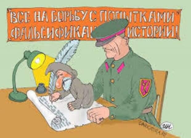 Фальсификация в учебниках по истории