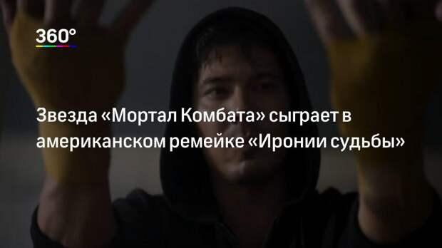 Звезда «Мортал Комбата» сыграет в американском ремейке «Иронии судьбы»