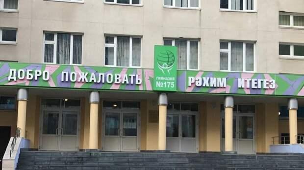 Жительница Казани рассказала об учительнице, спасшей учеников двух классов