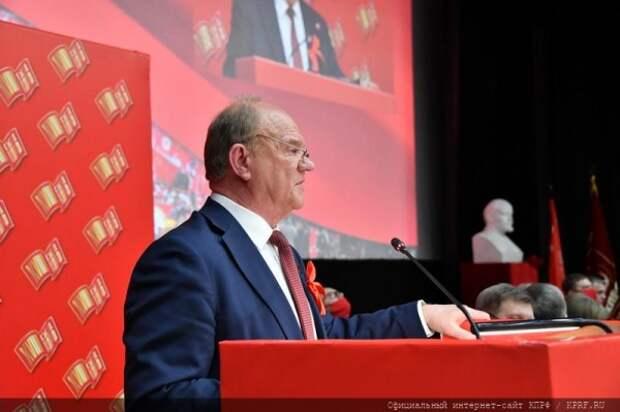 XVIII съезд: Рашкин и Левченко не вошли в обновлённый Президиум ЦК КПРФ