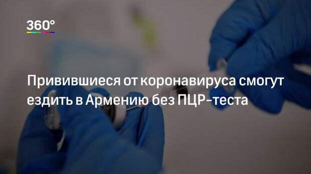Привившиеся от коронавируса смогут ездить в Армению без ПЦР-теста