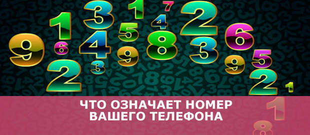 Что означает номер Вашего телефона