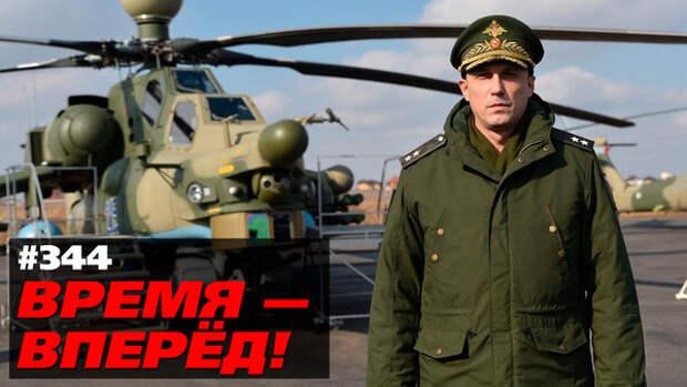 """Операция «Приземлить Россию» провалилась. Летаем дальше. """"Время - Вперёд!"""" №344"""
