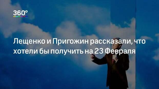 Лещенко и Пригожин рассказали, что хотели бы получить на 23 Февраля