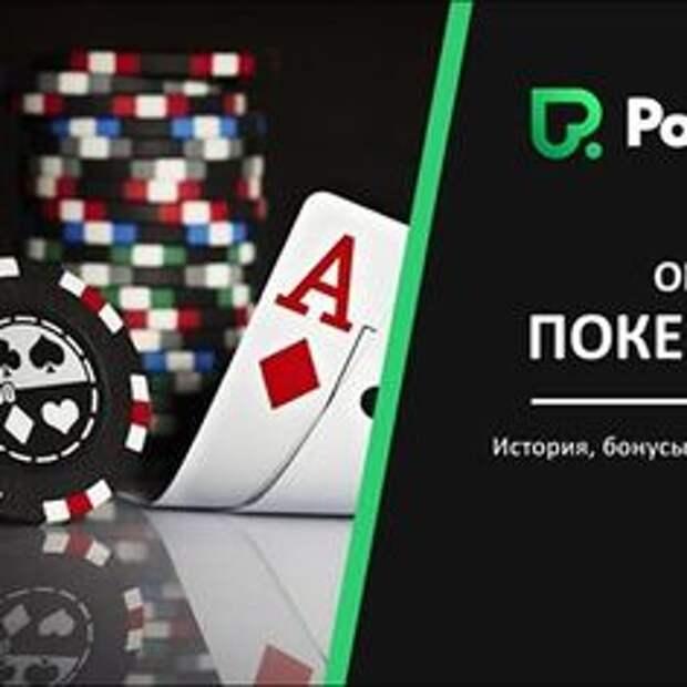 Покердом: обзор покер-рума