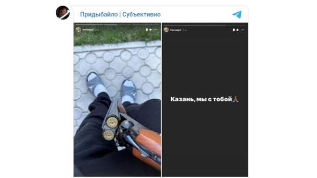 На Гуфа обрушился шквал критики из-за Stories про трагедию в Казани