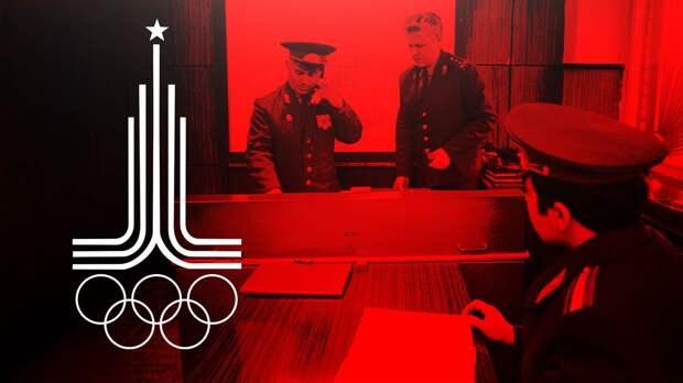 Во время Олимпиады-80 в Москве готовились предотвратить сразу несколько терактов. У КГБ было много работы