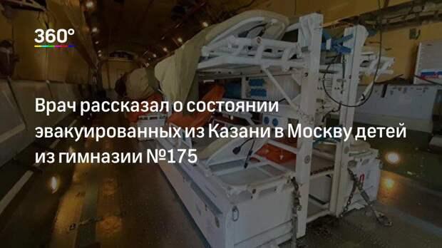 Врач рассказал о состоянии эвакуированных из Казани в Москву детей из гимназии №175