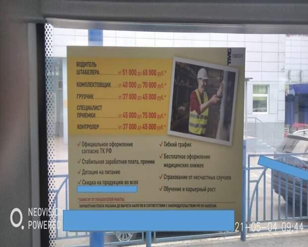 Объявление с вакансиями в автобусе в Московской области.