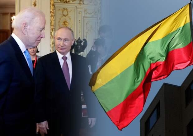 Военный эксперт оценил удар Литвы по переговорам Путина и Байдена