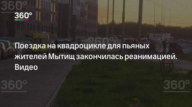 Поездка на квадроцикле для пьяных жителей Мытищ закончилась реанимацией. Видео