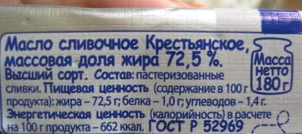 Если указаны просто пастеризованные сливки, то это еще не значит, что масло качественное / Фото: yaplakal.com