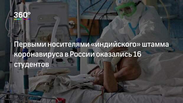 Первыми носителями «индийского» штамма коронавируса в России оказались 16 студентов
