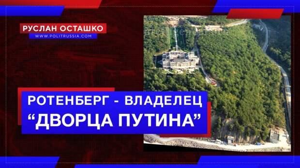 Строитель Крымского моста признался, что владеет «дворцом Путина»