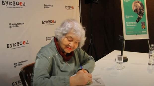 Умерла автор детских детективовЕкатерина Вильмонт