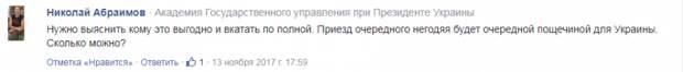 Прекратить балаган: Украинцы беснуются с того, русские выступают на сцене Киева