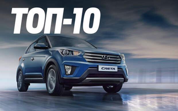 Hyundai Creta рулит: самые популярные кроссоверы в России