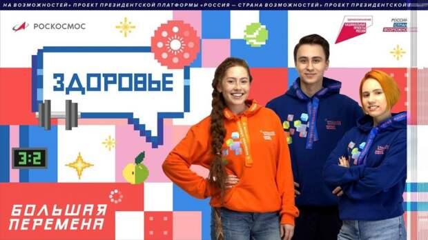 В рамках Всероссийского конкурса для школьников «Большая перемена» стартовала новая тематическая неделя «Здоровье»