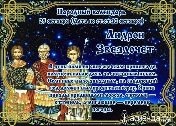 Народный календарь. Дневник погоды 25 октября 2021 года