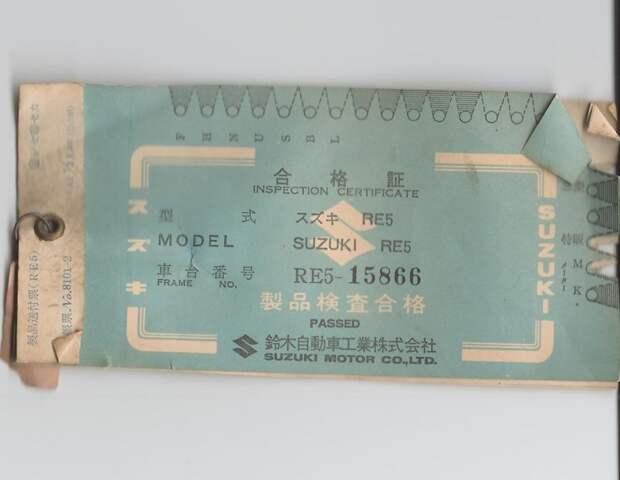 Заводская бумажная бирка-сертификат suzuki, мото, мотоцикл, рпд