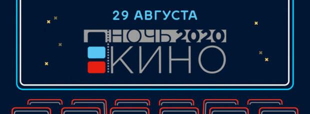 Ночь кино на Кубани пройдет в режиме онлайн