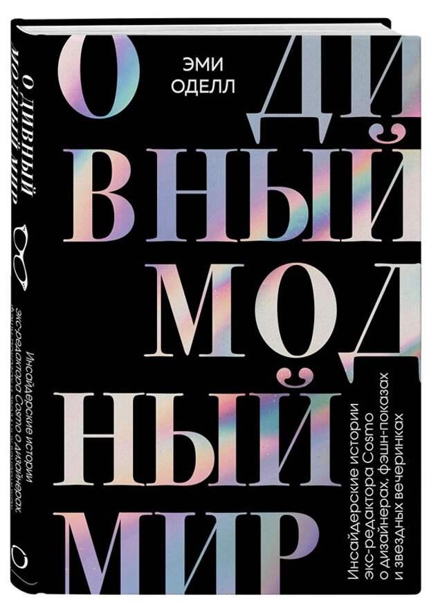 Книжный багаж:  Вся правда о сексе, помидорах и личностном росте. Весенние новинки издательств