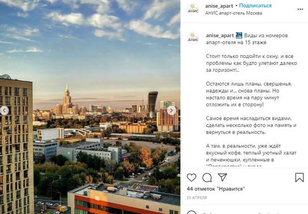 Фото дня: вид из окна на Хорошевку