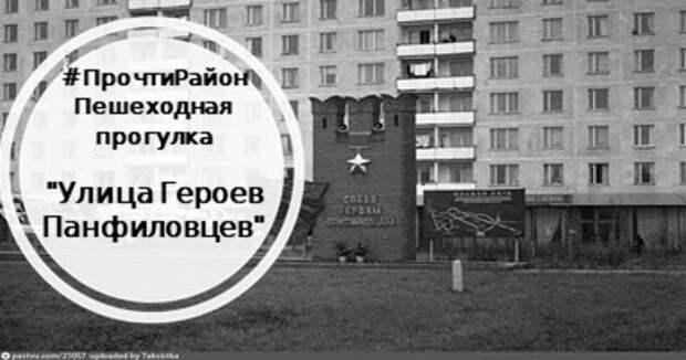 Краеведческая прогулка по улице Героев Панфиловцев пройдёт 19 августа