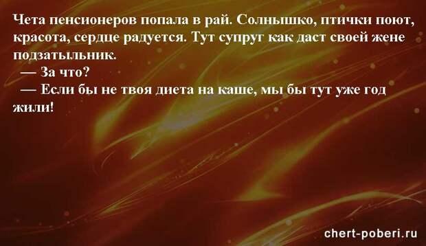 Самые смешные анекдоты ежедневная подборка chert-poberi-anekdoty-chert-poberi-anekdoty-16540230082020-14 картинка chert-poberi-anekdoty-16540230082020-14