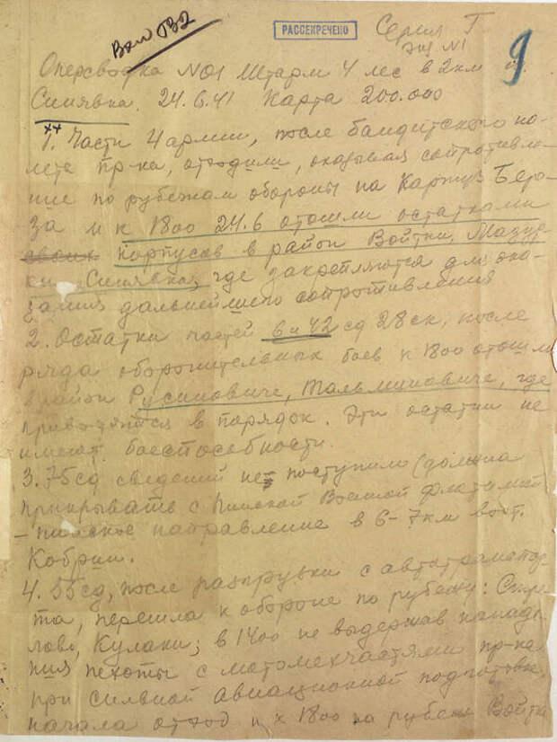 Оперативная сводка штаба 4-й армии №1 от 24.06.1941 г. / ©mil.ru