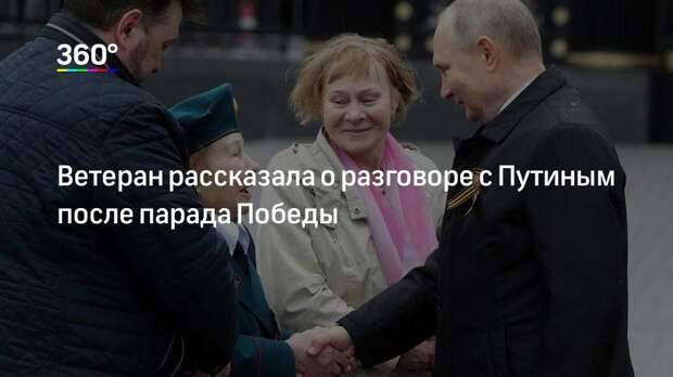 Ветеран рассказала о разговоре с Путиным после парада Победы