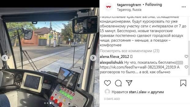 Обещанный бесплатный новый трамвай вТаганроге нестал брать пассажиров